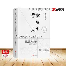 哲学与人生 全新修订版 正版现货 傅佩荣著 西方哲学为经东方哲学为纬辅以宗教艺术教育与文化视野拓展生命格局书 9787559628503