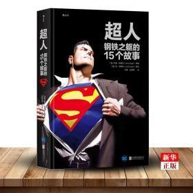 超人(钢铁之躯的15个故事)(精) 正版现货 15部不可不读的超人经典合集 欧漫 后浪 DC漫画 新华书店书籍