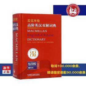 麦克米伦高阶英汉双解词典(精) 高级英语学习型词典工具书 收词100000余条 例证丰富 常用7500个词汇以红色标出 设有词语搭配