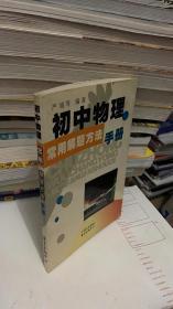 初中物理常用解题方法手册 /严城 编 / 东方出版中心9787801863669