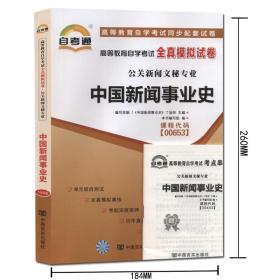 自考通试卷 0653 00653 中国新闻事业史全真模拟试卷附自学考试历年真题赠考点串讲小册子