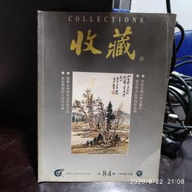 收藏1999年第12期