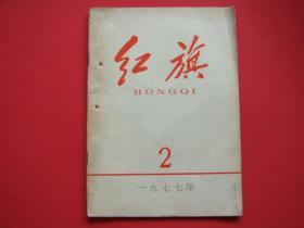 红旗1977年第2期