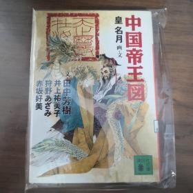 日文原版 中国帝王图 皇明月 画 文