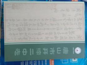 唐山市开滦二中志