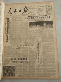 1961年9月14日人民日报  支持喀麦隆人民反帝独立斗争