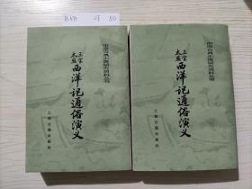 中国古典小说研究资料丛书