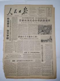 老报纸人民日报1958年6月29日(4开四版)甘肃两条民办小型铁路通车。