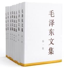 毛泽东文集全套八册(1-8卷)精装版 毛泽东选集全套毛选文选?