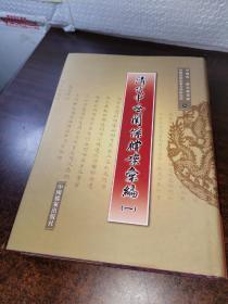清代中哈关系档案篆编(一)