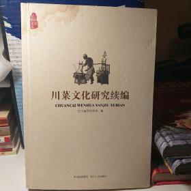 川菜文化研究续编