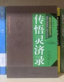 明清针灸秘法丛书9:传悟灵济录