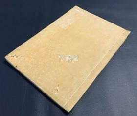 """日本老旧空白围棋棋谱1册,略有虫蛀,年代久远之物,版心题""""杏花室藏"""",印制精美,可用于抄录誊写棋谱等,上栏并可用于书写评注心得等,极难入手之物。"""