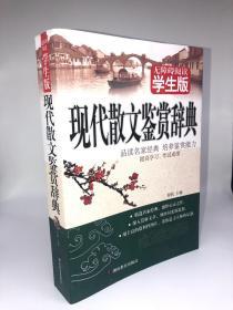 学生版 <现代散文鉴赏辞典>