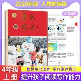 2021新版年级阅读四年级上册小学生部编版语文阅读理解专项训练4上同步教材辅导资料