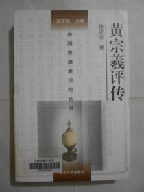 黄宗羲评传(中国思想家评传丛书典藏版)
