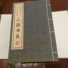 绣像本四大古典名著 《三国演义》一函10册  一版一印