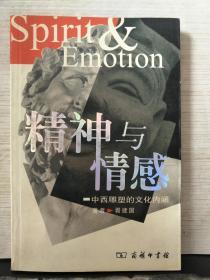 精神与情感:中西雕塑的文化内涵
