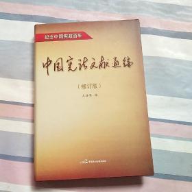中国宪法文献通编(修订版)