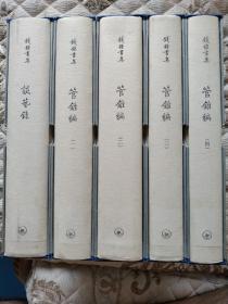管锥编(1-4)和谈艺录(钱钟书集,精装限量典藏版,五册合售,包邮)