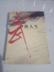 武侠人生--金庸笔下的心灵与情怀:Jin Yong bi xia de xin ling yu qing huai