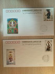 中国佛教协会第七届代表大会纪念封一套两枚