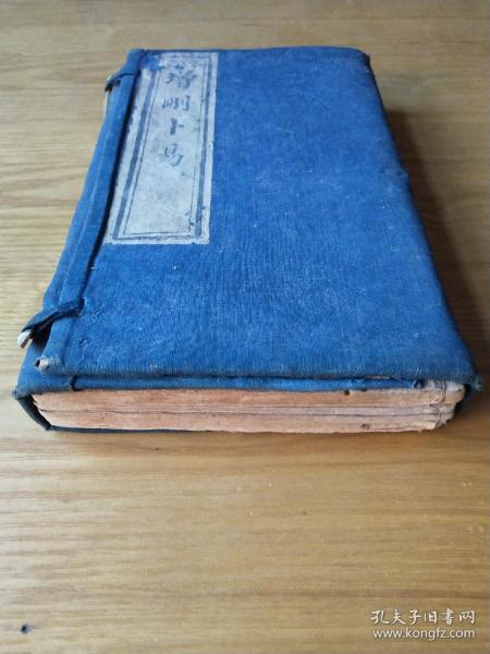 《增删卜易》,阴阳八卦,决断终身,算命预测经典。清乾隆木刻板,一函一套四册全。 规格21、5X13、6X3、6cm