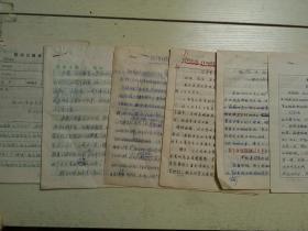陕报社流出------老山前线报道原稿一组6件。