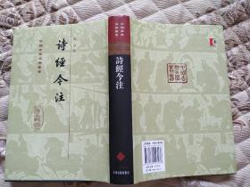 诗经今注(二版一印,中国古典文学丛书精装全一册)