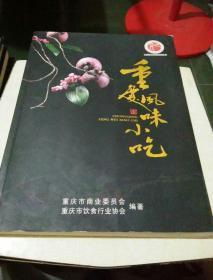 重庆风味小吃 16开本