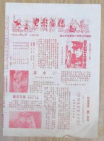 唐山市/电影宣传(总第40期)