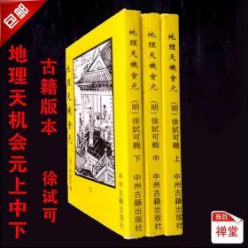 地理天机会元(上中下三册全)