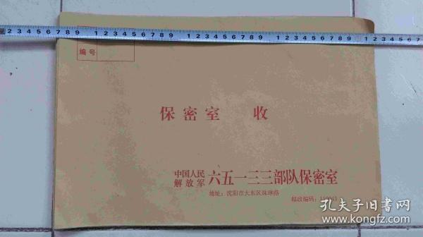 信封--中國人民解放軍六五一三三