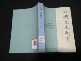 古典文献研究(第十二辑)