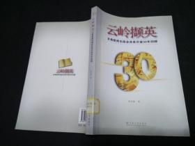 云岭撷英—云南新闻出版业改革开放30年回顾