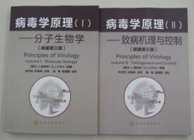 正版现货2本病毒学原理I Ⅱ致病机理与控制 分子生物学 化学工业出版社 弗林特彩色正版书
