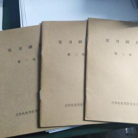 实习面点!实用面点技术资料~沈阳厨师面点培训资料,烹饪烹调面食点心实习实用技术资料~3册