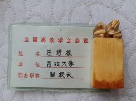 原河北大学副校长汪培栋民国时期用狮钮印章及资料,照片等
