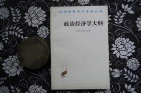 政治经济学大纲【汉译世界学术名著丛书】