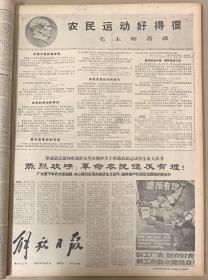 解放日报1967年1月21日《1-4版》          农民运动好得很_毛主席语录《热烈欢呼革命农民造反有理》打回农村去就地闹革命。