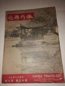 旅行杂志 第十五卷第七号