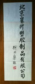 不妄不欺斋之九百二十四:刘开渠毛笔题字68.5Ⅹ24cm,钤刘开渠白文印