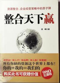 整合天下赢——整合资源,企业经营策略中的原子弹