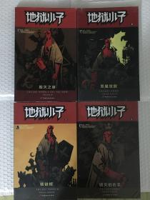地狱小子1-8册