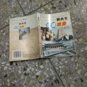 陕西省交通旅游地图册(全新升级版)