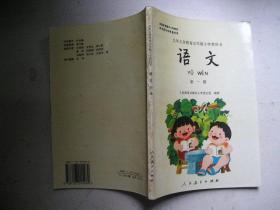 九年义务教育五年制小学教科书.....语文(1-10册)彩版