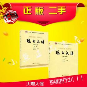 正版现代汉语黄伯荣廖序东增订五版上下两册