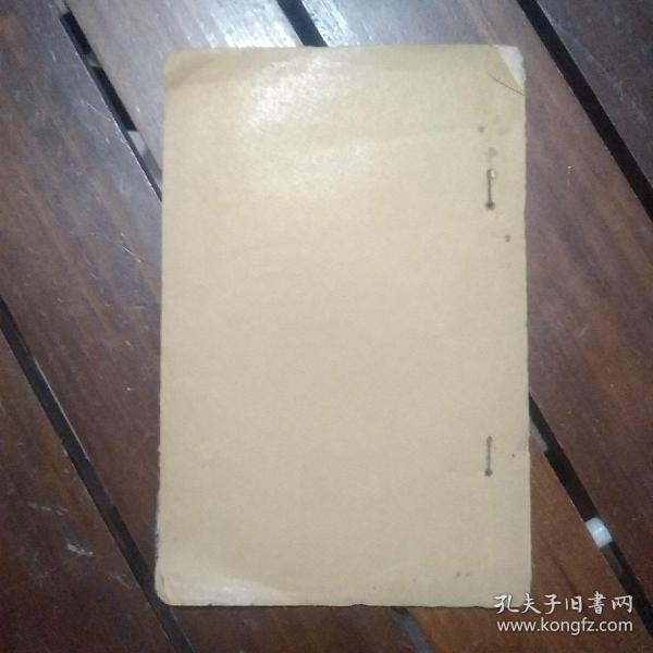 栽花游戲,石印,前后自制牛皮紙,共13面25頁厚