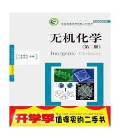 正版 无机化学(第2版) 周德凤 袁亚莉 华中科技大学出版社
