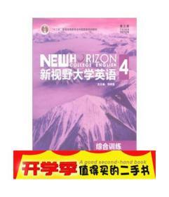 正版 新视野大学英语4(第3版 综合训练) 王广成 郑树棠 外语